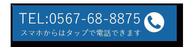 電話 : 0567-68-8875
