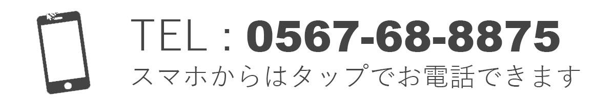 TEL:0567-68-8875
