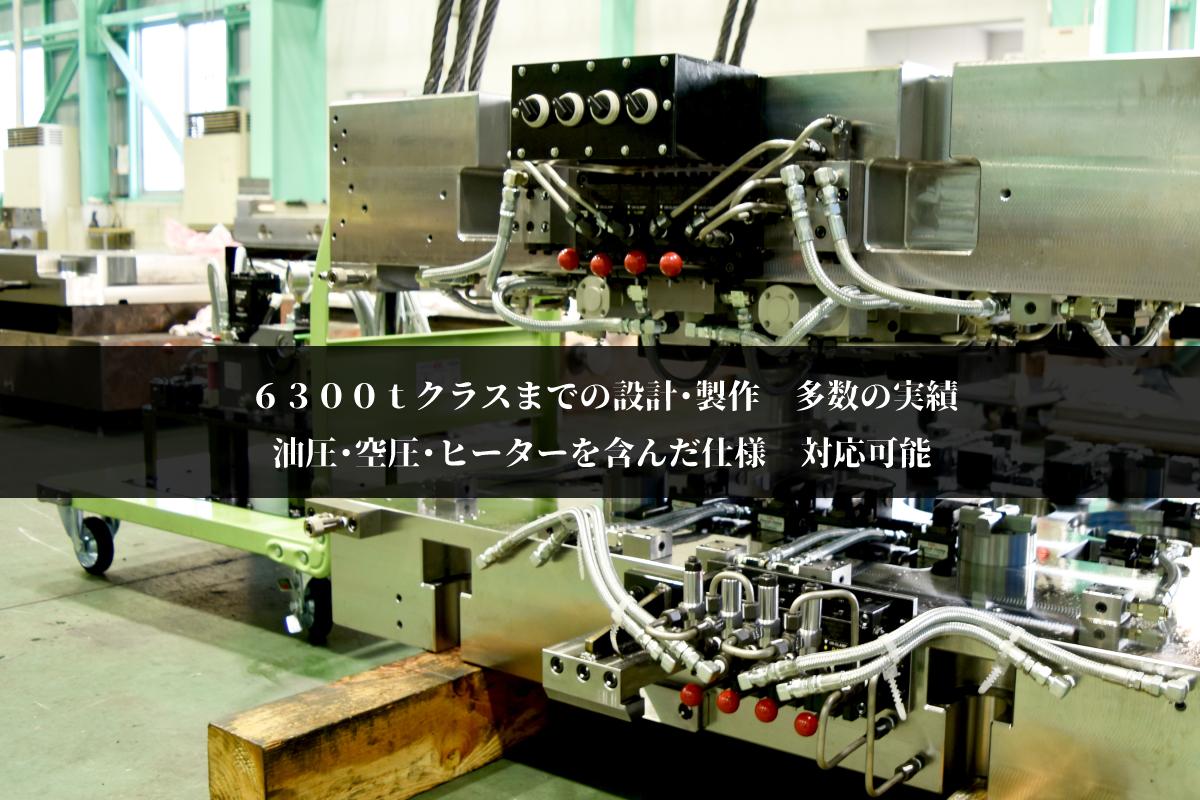 6300tクラスまでの設計・制作多数実績 油圧・空圧・ヒーターを含んだ使用対応可能