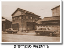 創業当時の伊藤製作所